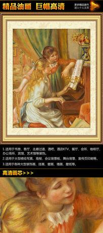雷诺阿《弹钢琴的少女》油画装饰图