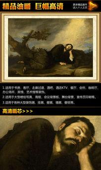 里贝拉《雅各之梦》油画装饰图