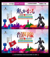魅力香港旅游公司宣传海报设计