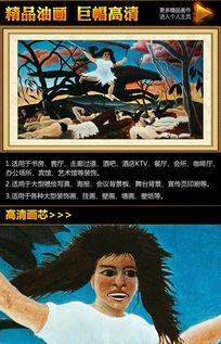 卢梭《战争》油画装饰图