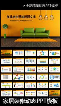 绿色家居设计室内装饰室内设计装修PPT