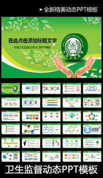 绿色卫生监督局食品医疗卫生动态PPT模板
