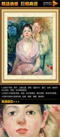 莫里索《霍顿斯》油画装饰图