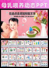 母乳喂养喂奶新生儿保健PPT模板