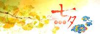 七夕节促销海报模板