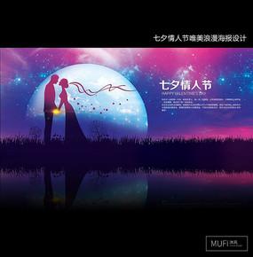 七夕情人节唯美浪漫海报模板