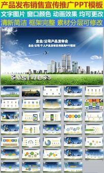企业公司产品发布宣传PPT模版