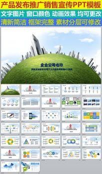 企业公司产品发布宣传通用PPT模版