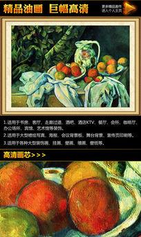 塞尚《窗帘水罐盘子与水果》油画装饰图
