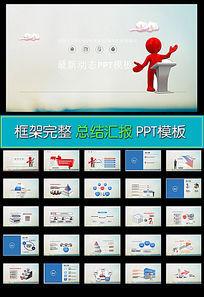 商务通用PPT背景模板图片下载