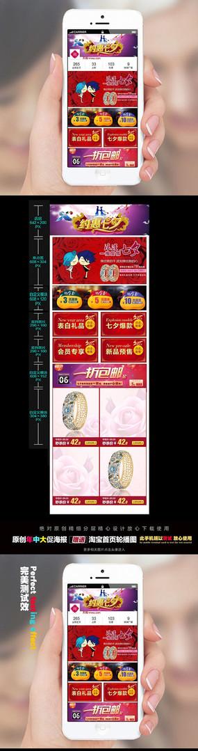 淘宝天猫七夕情人节手机端无线端首页psd
