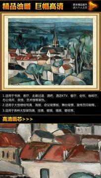 乌拉曼克《美丽的村庄》油画装饰图模板