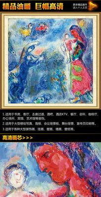 夏加尔《宣誓》油画装饰图模板
