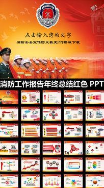 消防工作报告年终总结红色PPT模板