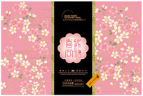 喜秋尚礼日式月饼包装盒
