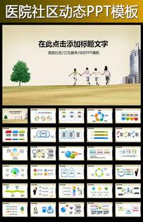 动态医院社区卫生服务安全社区ppt模板pptx素材下载 其他ppt设计图片