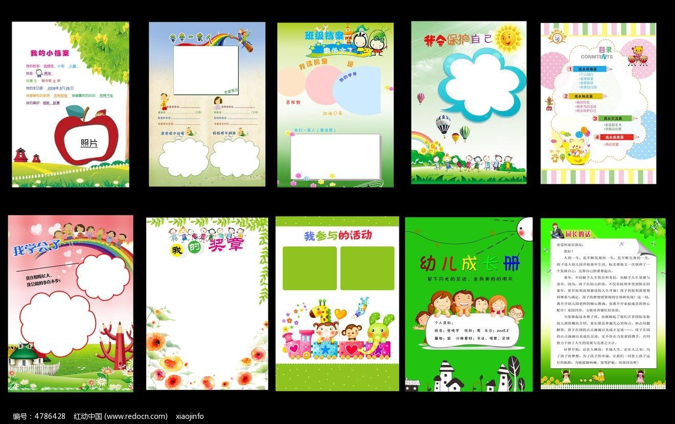 幼儿成长画册设计模板