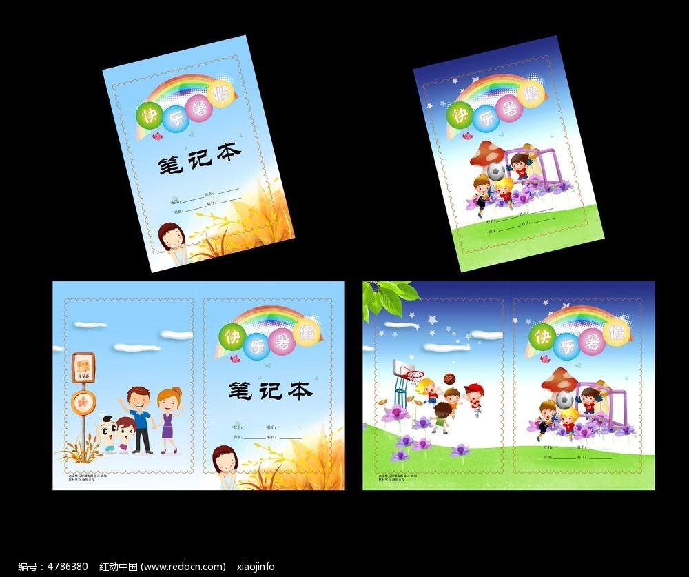 幼儿园卡通画册封面设计