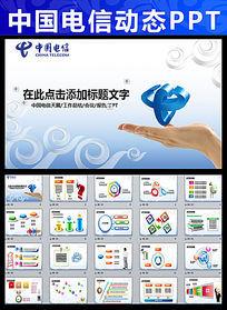 中国电信天翼4G宽带手机动态PPT