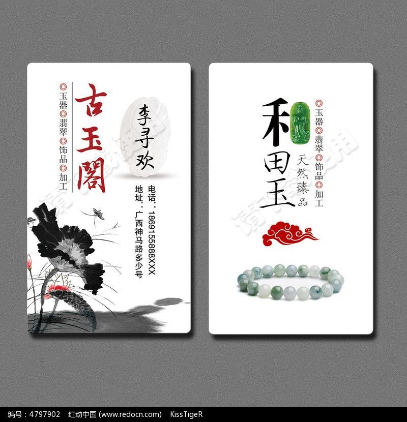 中国风玉器名片模板
