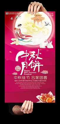 中秋节月饼促销活动海报