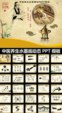 中医养生保健中草药讲座水墨画PPT模板