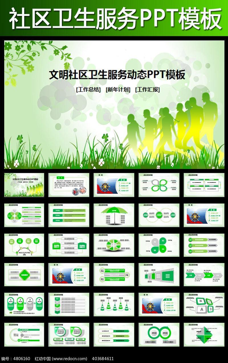 动态医院社区卫生服务安全社区ppt模板
