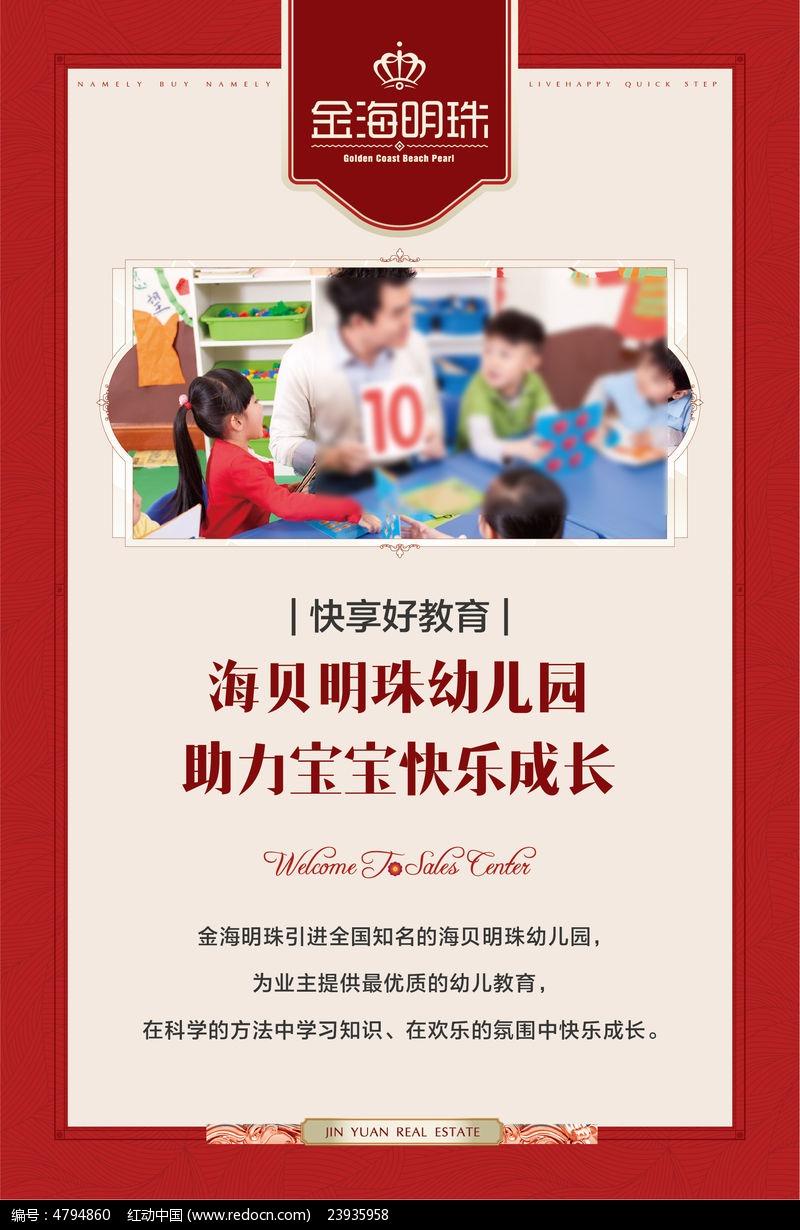 房地产教育配套宣传海报设计图片