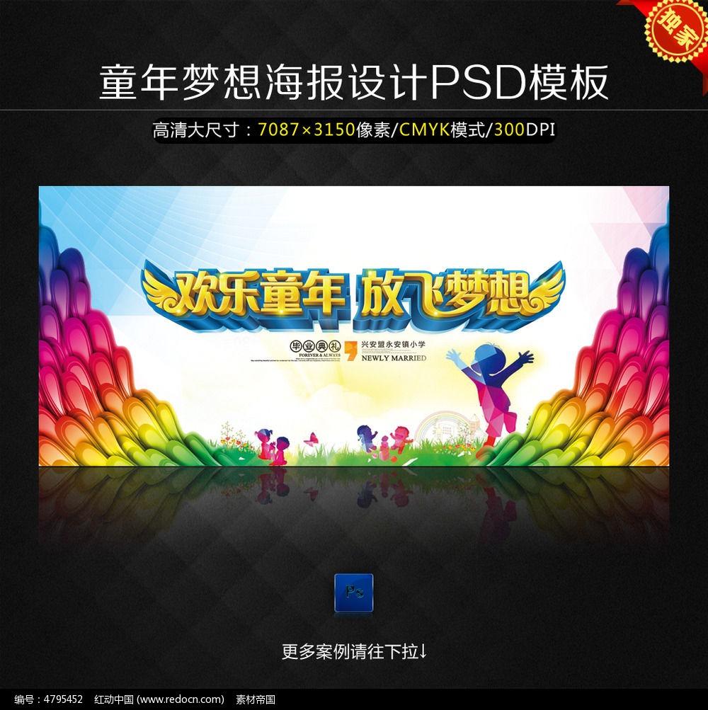 欢乐童年放飞梦想海报设计PSD素材下载 编号4795452 红动网图片
