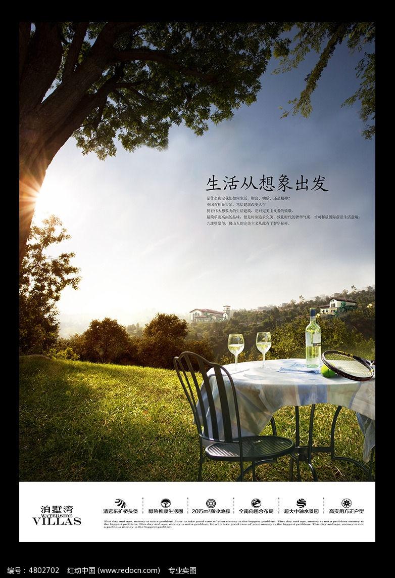 花园洋房地产宣传广告设计