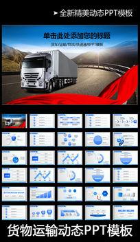 货运物流动态PPT模板