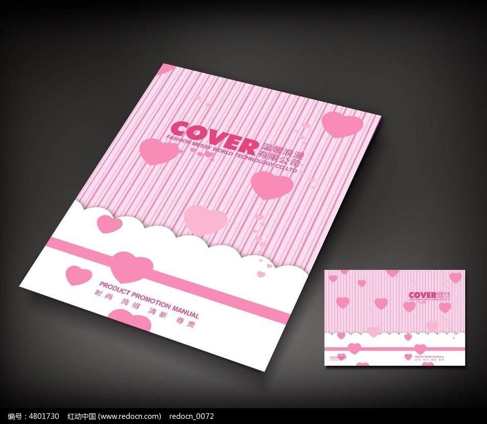 可爱温馨母婴用品画册封面设计