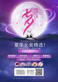 七夕情人节宣传单设计