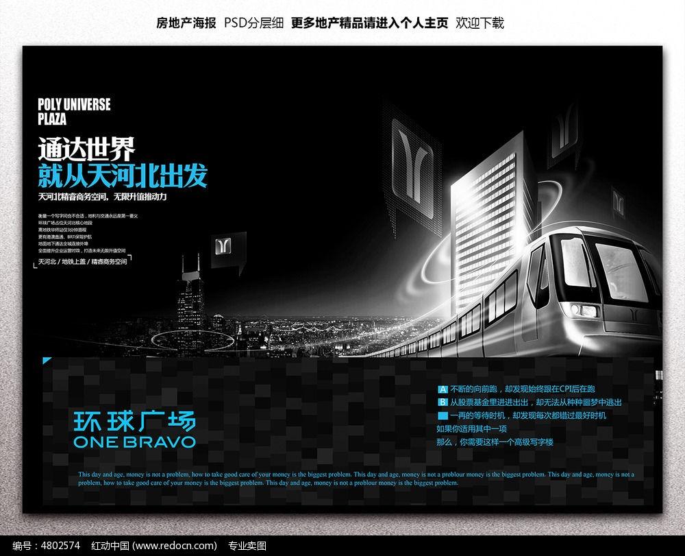 商业商务地产广告设计_海报设计/宣传单/广告牌图片素材图片
