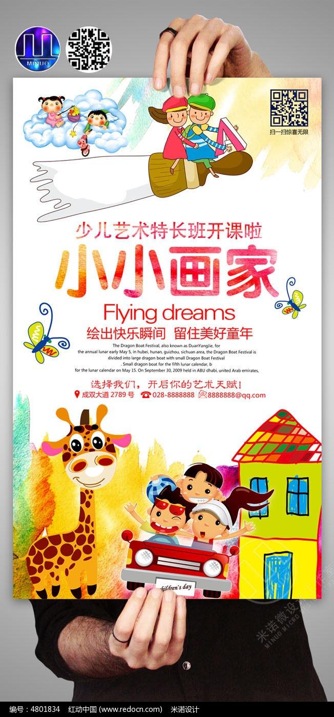 儿童美术宣传海报手绘