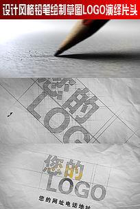 设计风格铅笔绘制草图LOGO演绎片头ae模板