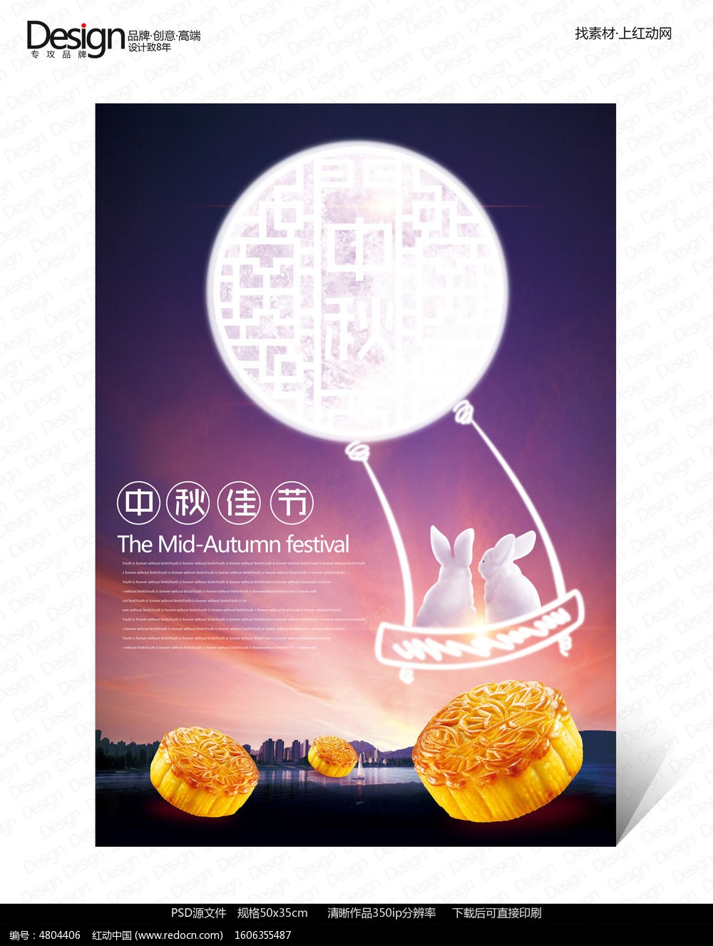 时尚创意中秋节月饼海报设计