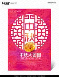 时尚红色中秋月饼海报设计