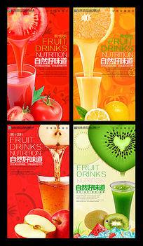 四款创意鲜榨果汁宣传海报设计