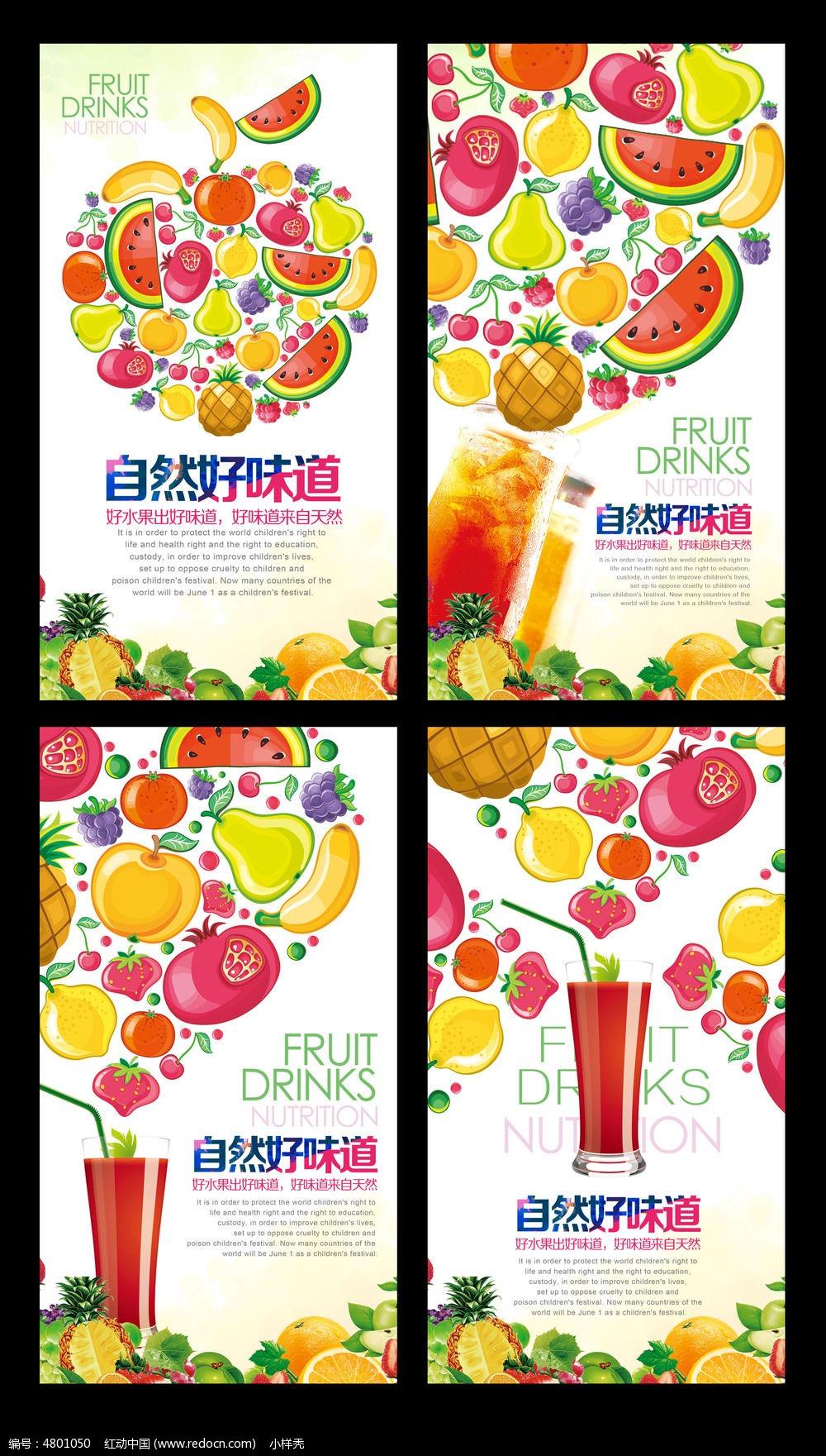 四款时尚手绘水果汁海报设计图片图片