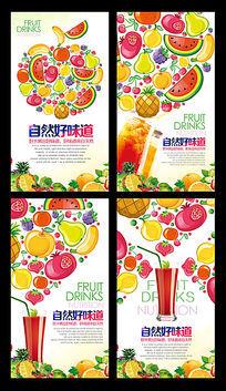 四款时尚手绘水果汁海报设计