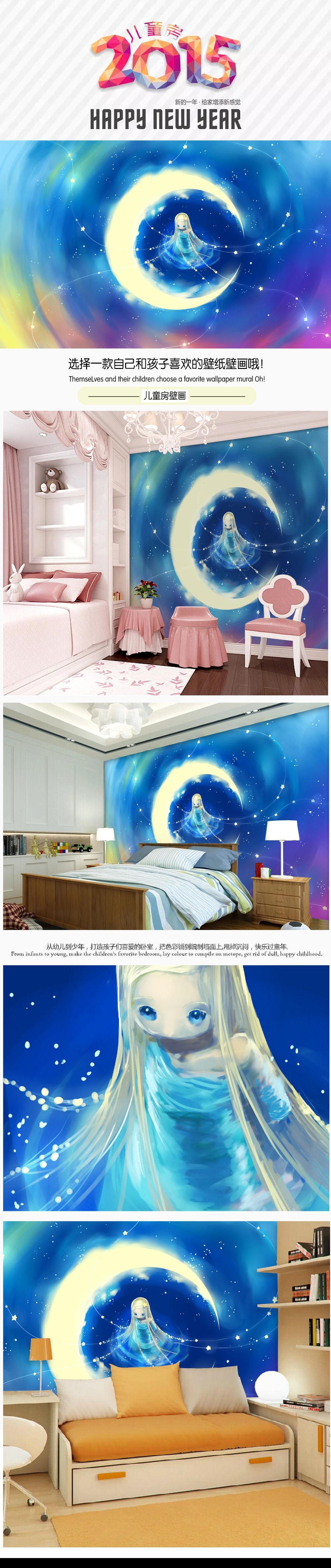 童话世界月亮仙子手绘儿童房背景墙