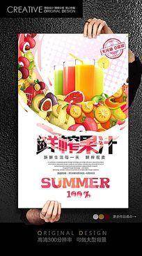 鲜榨果汁饮料宣传海报设计
