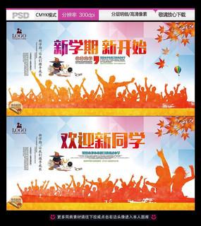 炫彩大学新生迎新晚会宣传背景海报 创意水彩校园开学季迎新活动海报图片