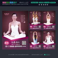瑜伽养生馆广告设计模板