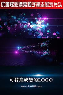 优雅炫彩漂亮粒子标志展示片头ae模板