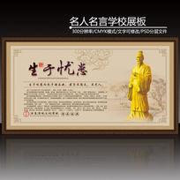中国传统文化孟子名言展板下载