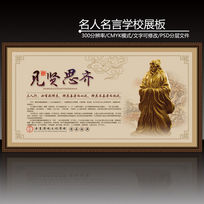 中国风见贤思齐孔子名言展板设计