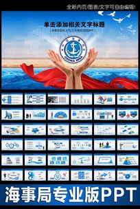 中国海事局航海保障管理水上安全PPT模板