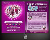 紫色蜜惠七夕情人节宣传单模板